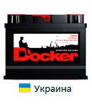 Docker (Докер)
