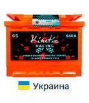 Kinetic (Кинетик)