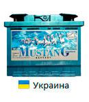 Mustang (Мустанг)